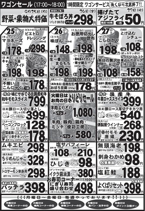 9月25日~ ステーションフード 大特価市②.png