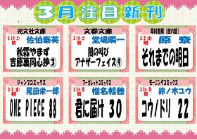 H30.3.14福岡金文堂①.png