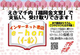 H30.3.14福岡金文堂②.png