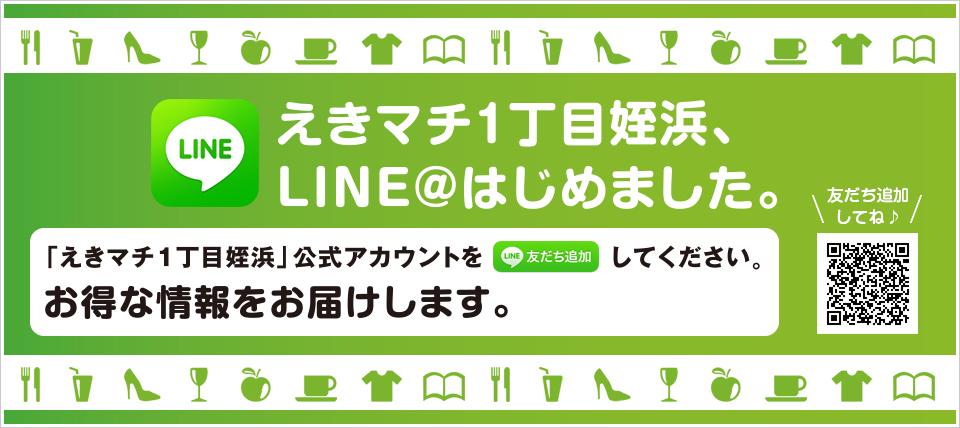 お得な情報をお届け中!LINE@公式アカウント