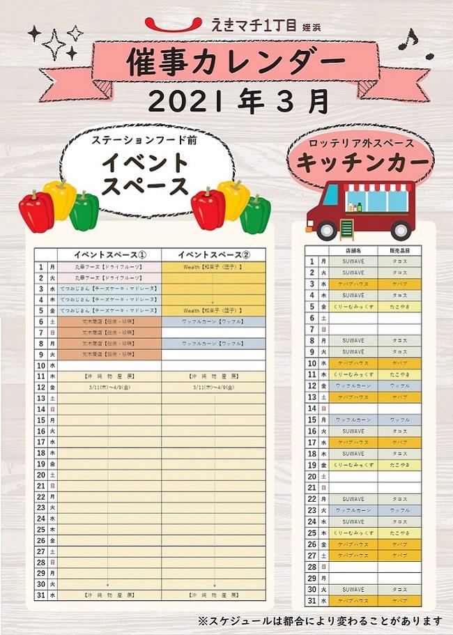 ★【ポスター】催事カレンダー 【3月】_page-0001.jpg