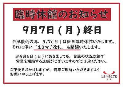 ★2020.9.7 臨時休館-1.jpg