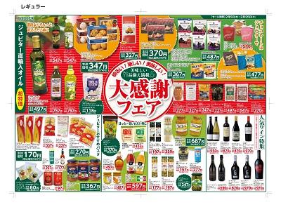 ジュピター202002チラシ裏_page-0001.jpg