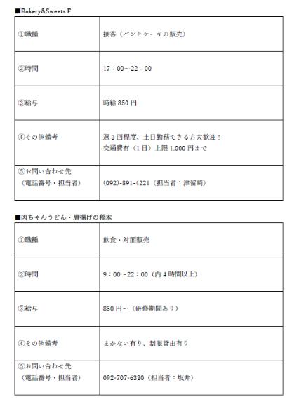 求人5 (1).png