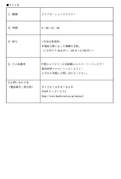 求人6 (1).png