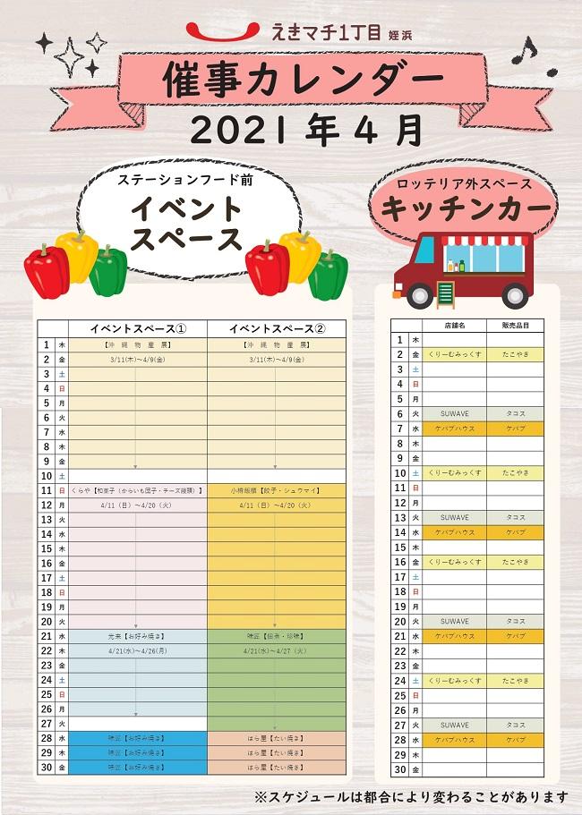 【ポスター】催事カレンダー 【4月】_page-0001.jpg