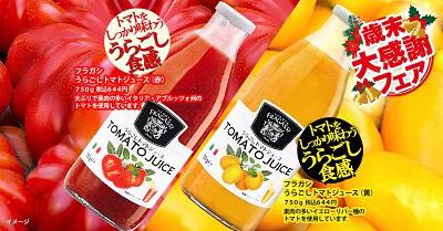 フラガシトマトジュース.jpg