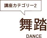 講座カテゴリー3:舞踏