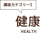 講座カテゴリー4:健康