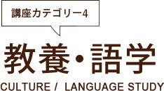 講座カテゴリー5:教養・語学