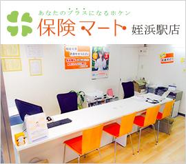 保険マート 姪浜駅店
