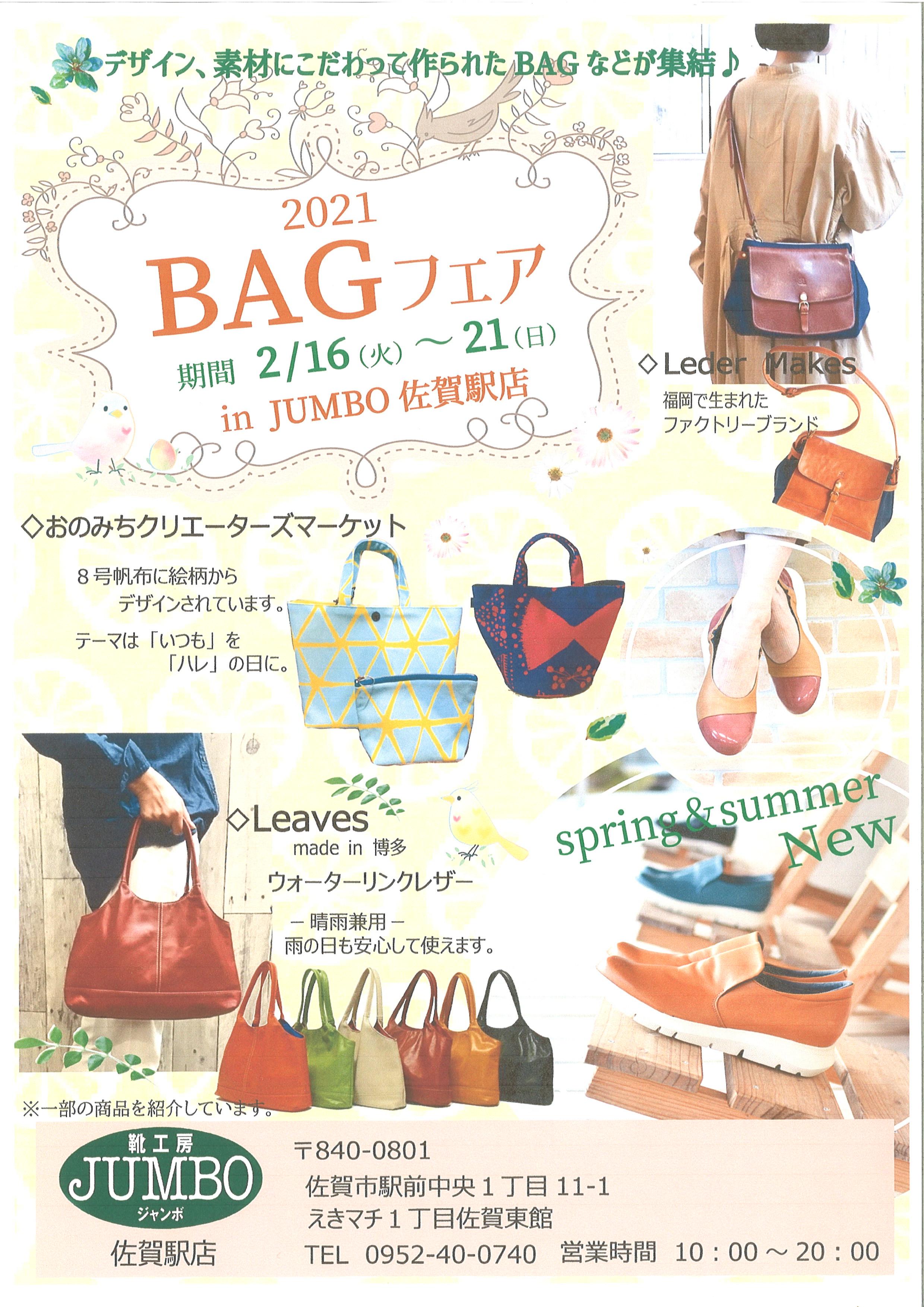 (JUMBO)BAGフェア.jpg