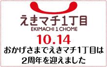 えきマチ1丁目 10/14 open!