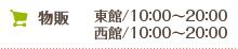 物販 東館/10:00-20:00 西館/10:00-20:00