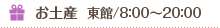 お土産 東館/8:00-20:00
