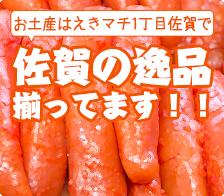 九州でのお土産はえきマチ1丁目佐賀で、是非お買い求めください。