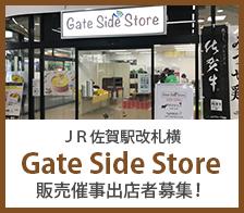 Gate Side Store 販売催事出店者募集