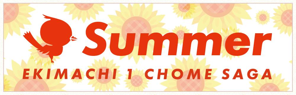 えきマチ1丁目佐賀Summer