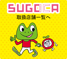 SUGOCA取扱店舗一覧へ