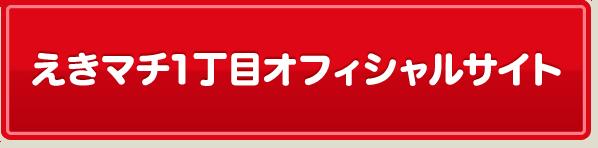 えきマチ1丁目オフィシャルサイト