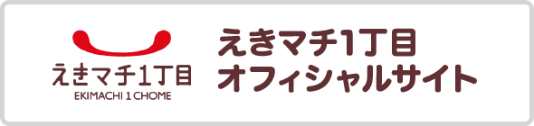 えきマチ1丁目 オフィシャルサイト