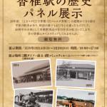 香椎歴史展示