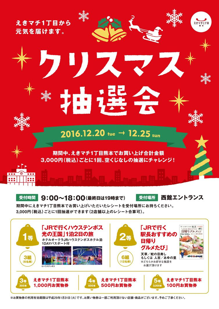 熊本】12/20〜25 クリスマス抽選...