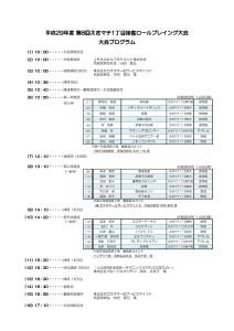 第8回えきマチ1丁目ロールプレイング大会プログラム
