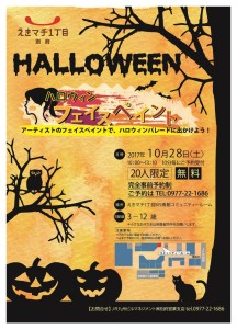 291028_halloween_poster_a5_resize-754x1049