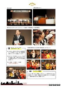 ○第8回えきマチ1丁目接客ロープレ大会開催御礼_2