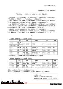 ○第8回えきマチ1丁目接客ロープレ大会開催御礼_1