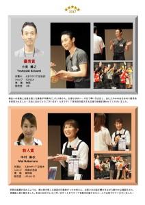 ○第8回えきマチ1丁目接客ロープレ大会開催御礼_4