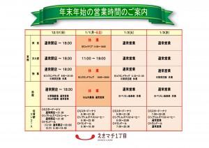 佐賀H29年度年末年始営業時間★_01