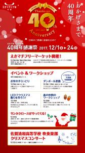 スクリーンショット_2017-12-11_15_41_26