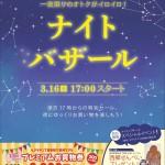 ekimachi_nb